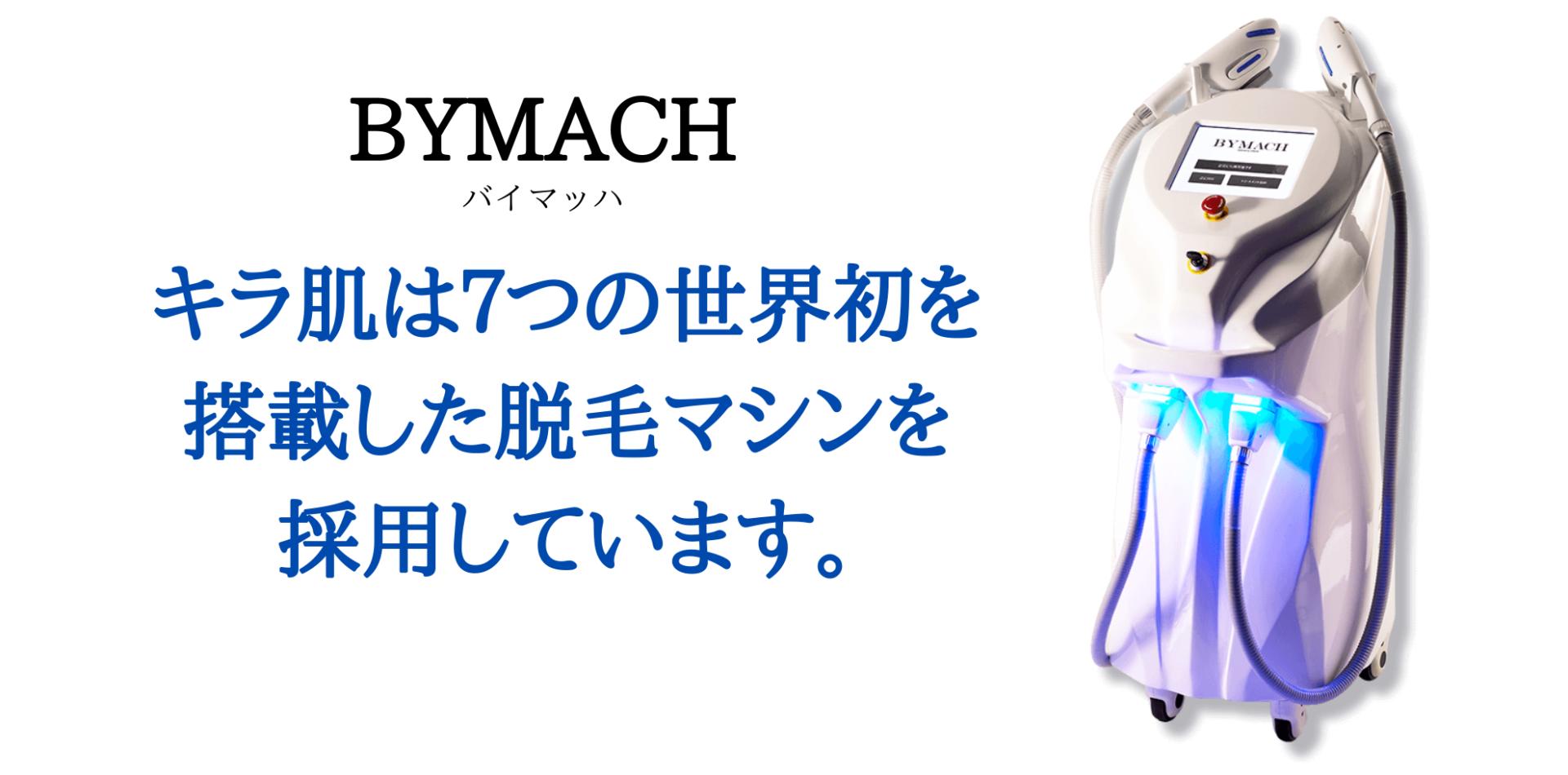 キラ肌は7つの世界初を搭載したバイマッハを採用しています。